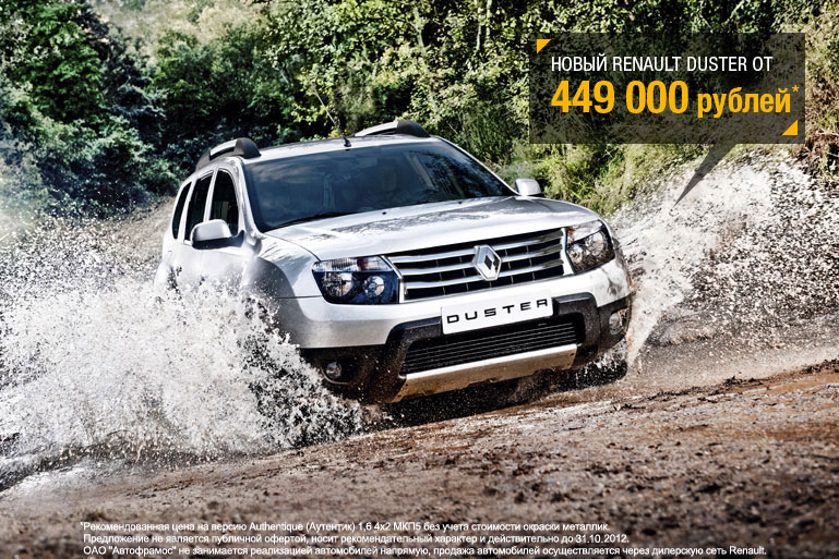 Renault Duster: 08 фото